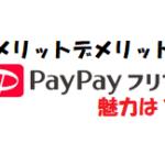 "<span class=""title"">PayPayフリマの魅力!メルカリやラクマよりメリットが多い!使いやすいPayPayフリマ</span>"